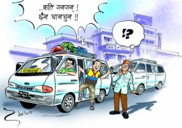सार्वजनिक यातायातमा चरम अराजकता