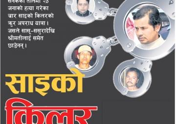 कभरस्टाेरी : चार क्रुर 'हत्यारा'