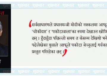 चौकीदार माथिको भारतीय राजनीति