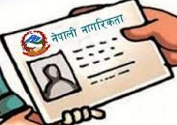 नेपाली नागरिकता पाउने आधार
