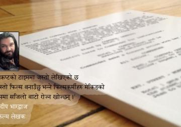 कथै छैन नेपाली फिल्ममा