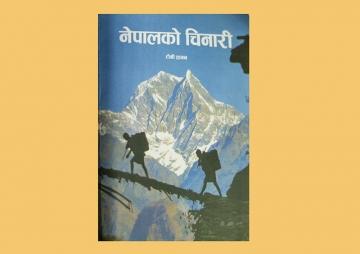 पुस्तक दृष्टिः नेपालको चिनारी, सधैँ सान्दर्भिक, उत्तिकै रोचक