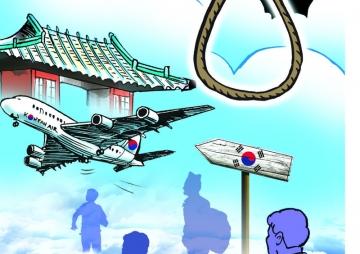 कोरियाको कहर